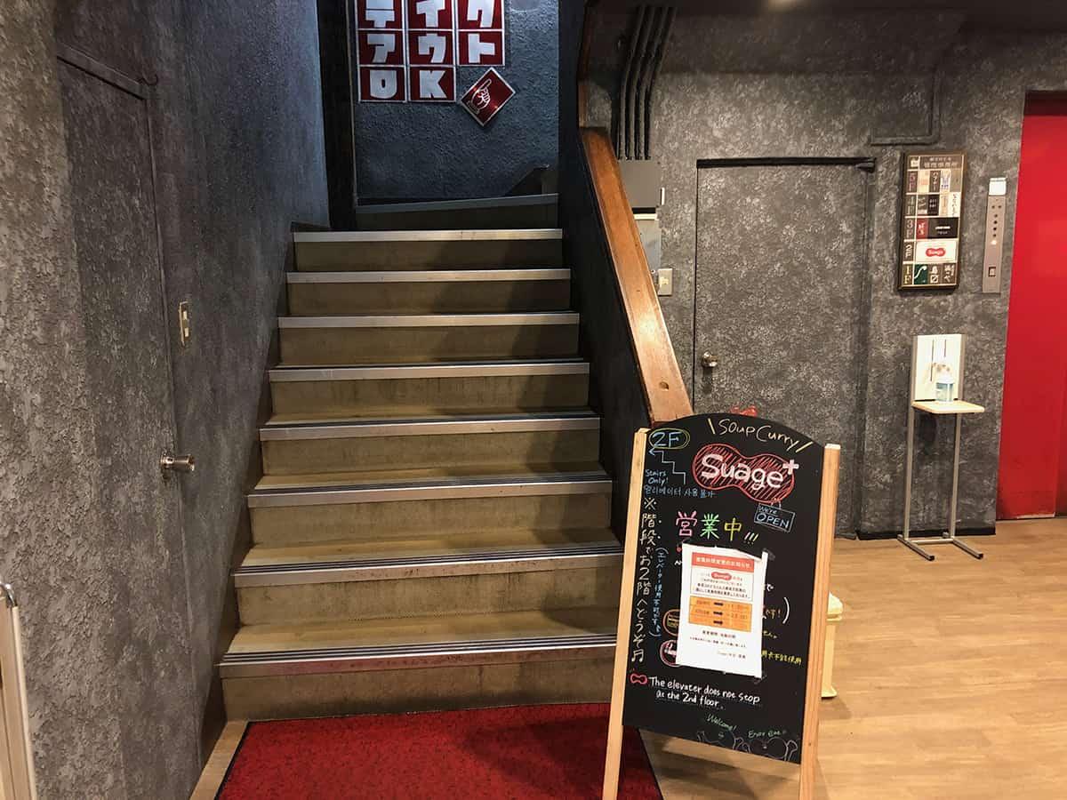 北海道 すすきの スープカリー スアゲ プラス 本店|入口