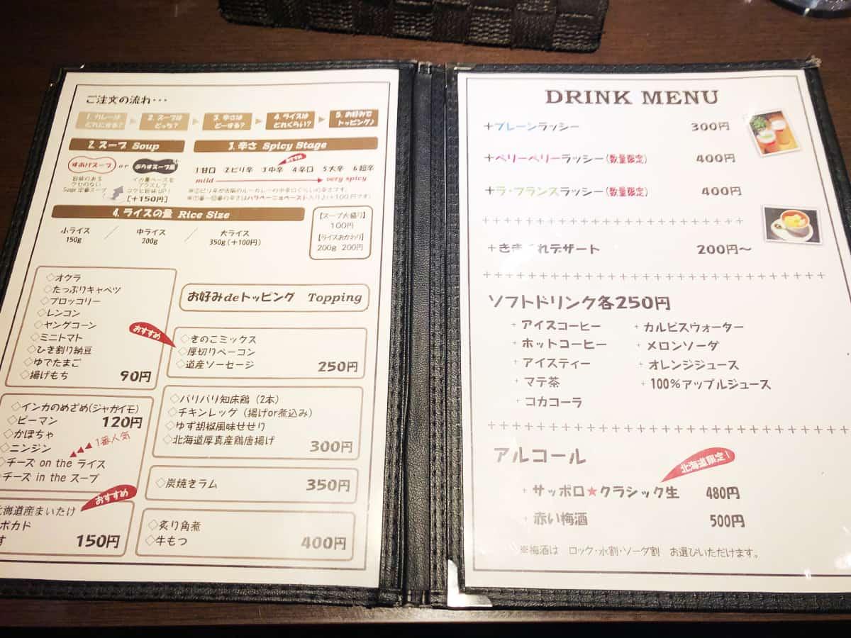 北海道 すすきの スープカリー スアゲ プラス 本店|メニュー