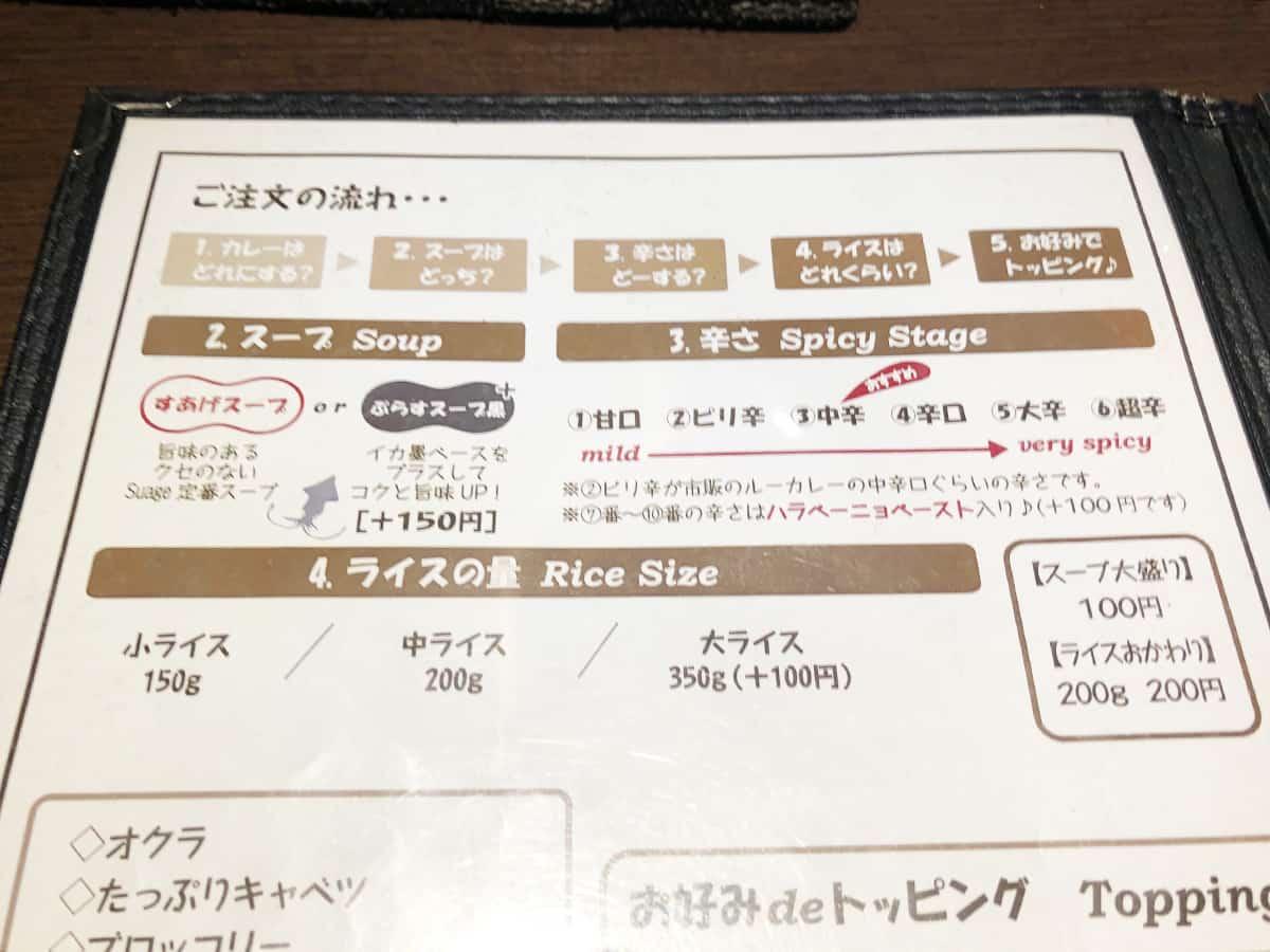 北海道 すすきの スープカリー スアゲ プラス 本店|注文方法