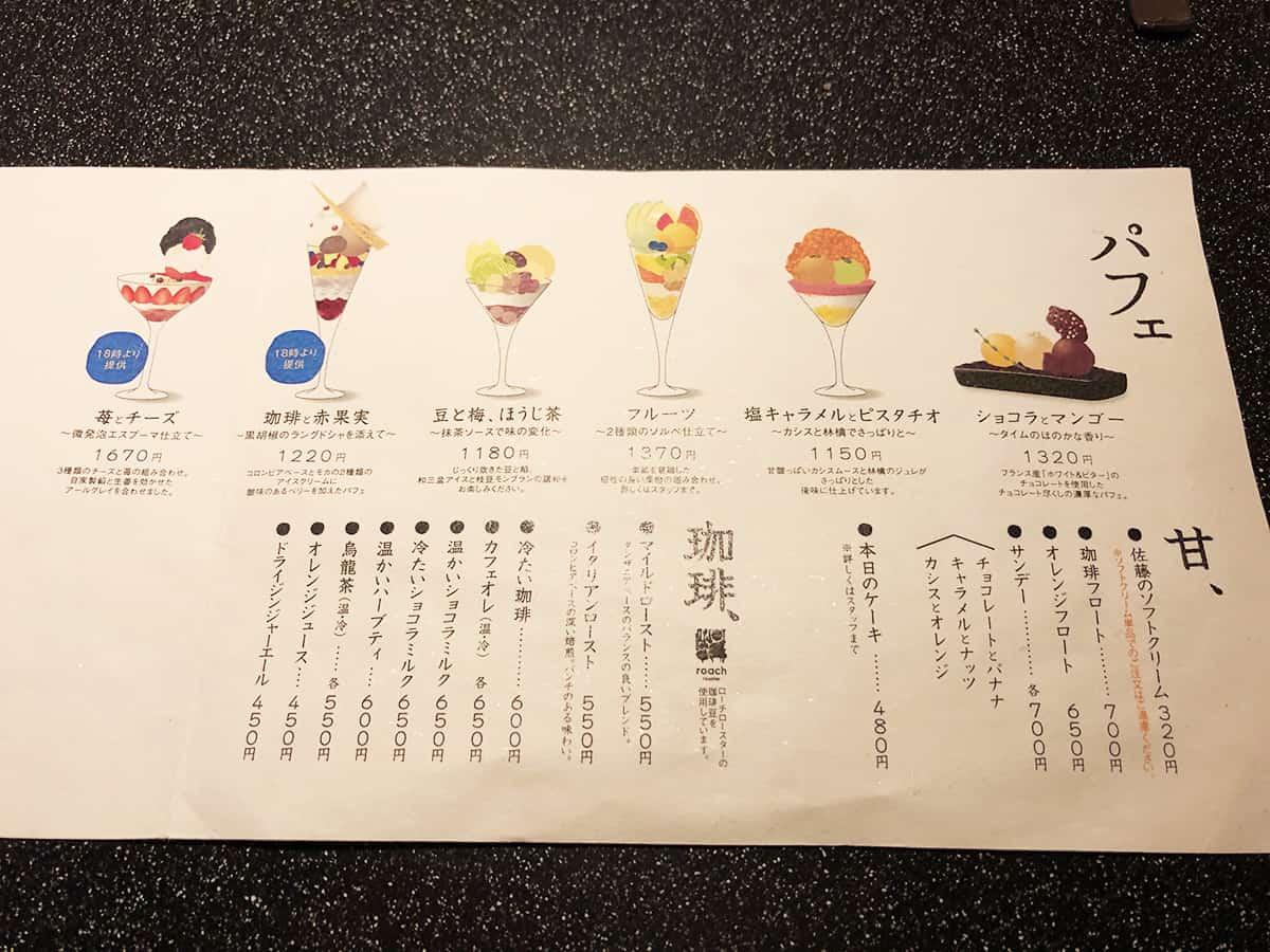 北海道 狸小路 パフェ、珈琲、酒、佐藤 花れ|メニュー