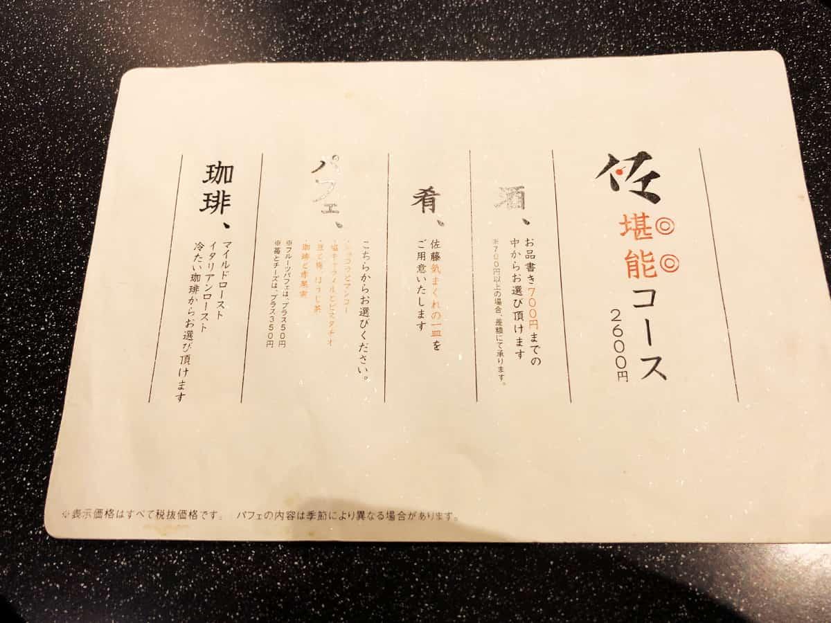 北海道 狸小路 パフェ、珈琲、酒、佐藤 花れ|コース