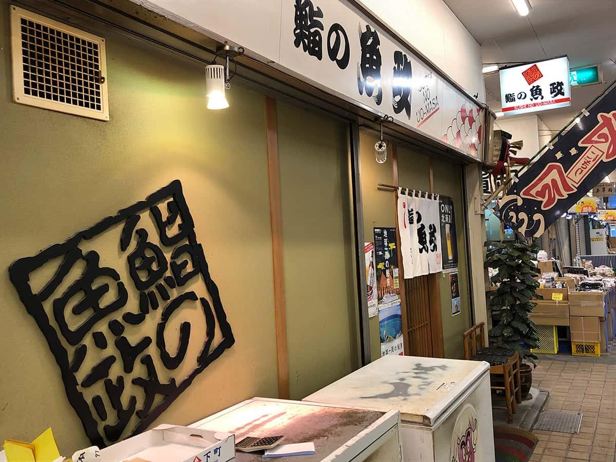 北海道 さっぽろ朝市 鮨の魚政|外観