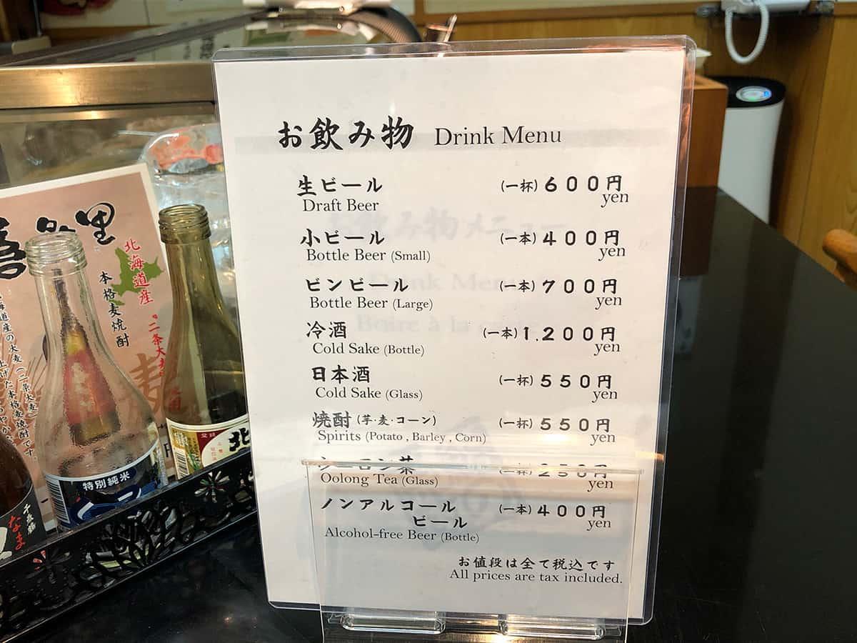 北海道 さっぽろ朝市 鮨の魚政|メニュー