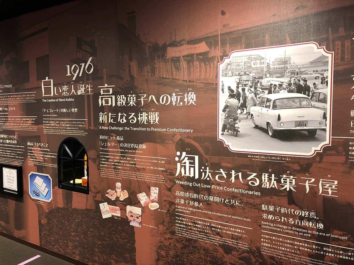 北海道 札幌 白い恋人パーク イシヤ・ミュージアム