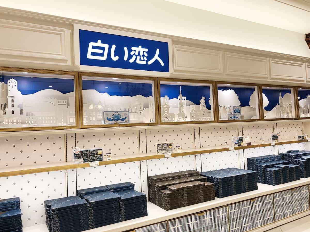 北海道 札幌 白い恋人パーク ショップ・ピカデリー