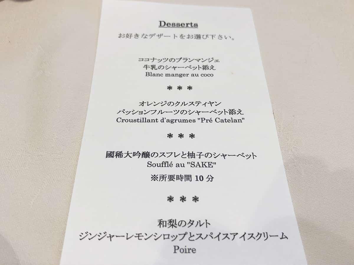 北海道 札幌 レストラン コートドール|デザートメニュー