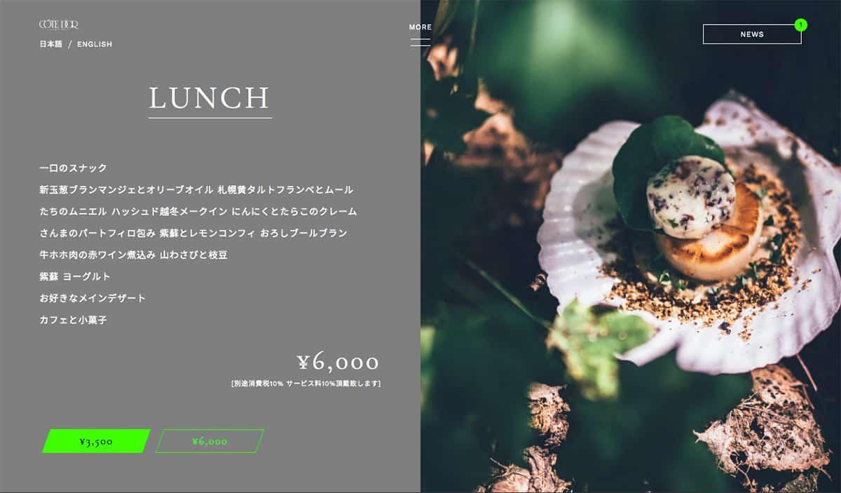 北海道 札幌 レストラン コートドール|メニュー