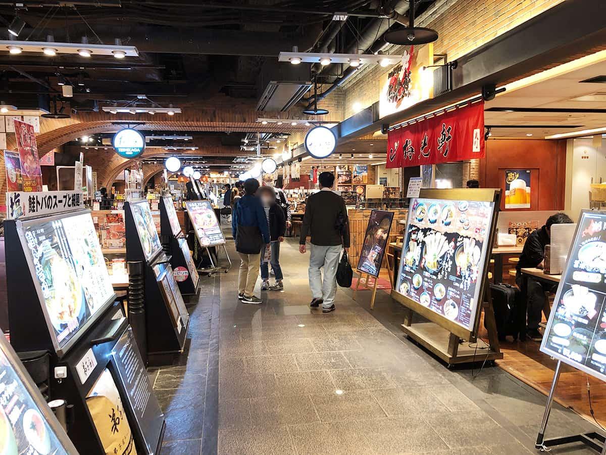 北海道 新千歳空港 札幌飛燕|北海道ラーメン道場