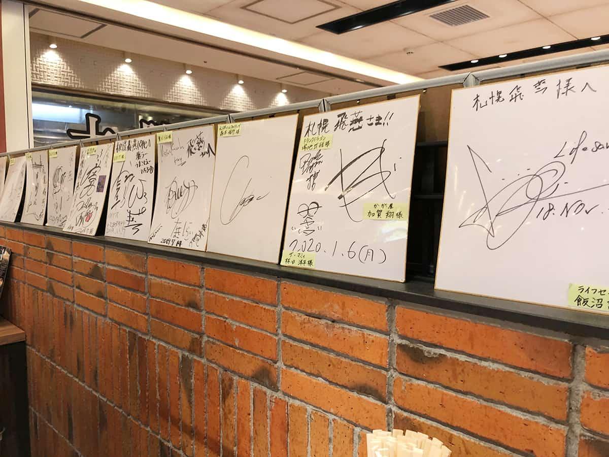 北海道 新千歳空港 札幌飛燕|サイン色紙