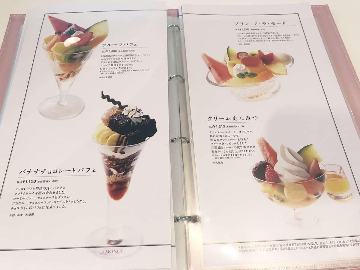東京 新宿 タカノフルーツパーラー 新宿高野本店|パフェ