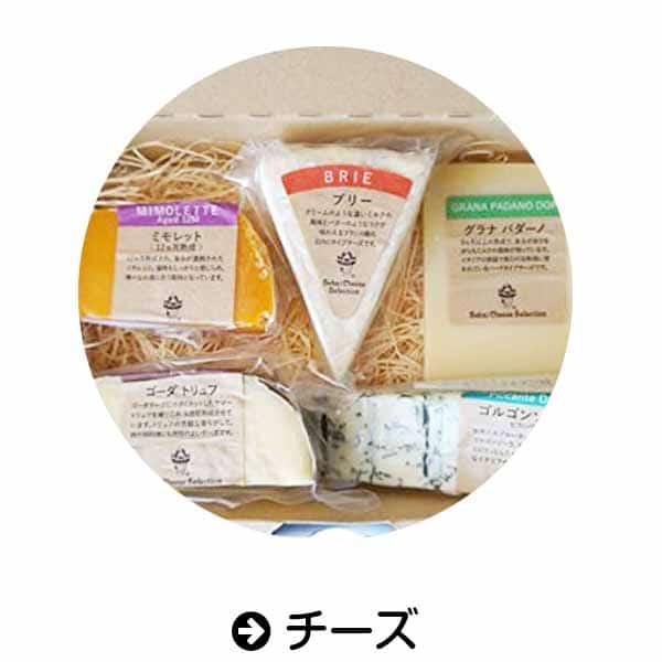 チーズ盛り合わせ|Amazon
