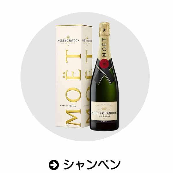 シャンペン|Amazon