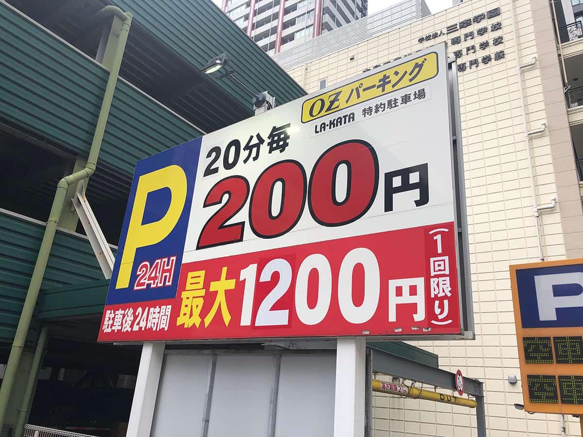 埼玉 大宮 鮨政 大宮駅東口2号店|駐車場