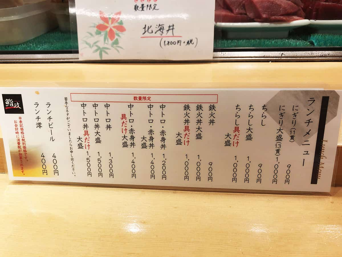 埼玉 大宮 鮨政 大宮駅東口2号店|メニュー