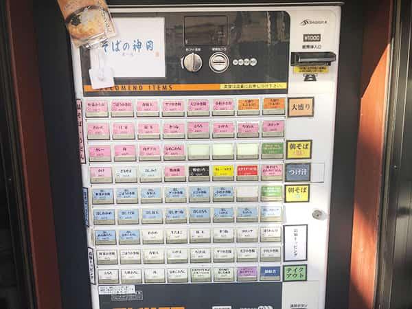 宮城 仙台 そばの神田 東一屋 名掛丁店|券売機