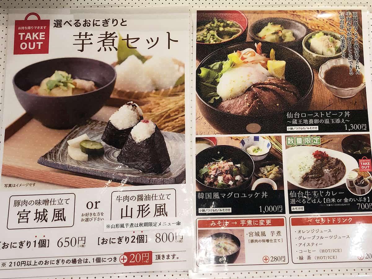ダテ カフェ オーダー (Date Cafe Order)|メニュー