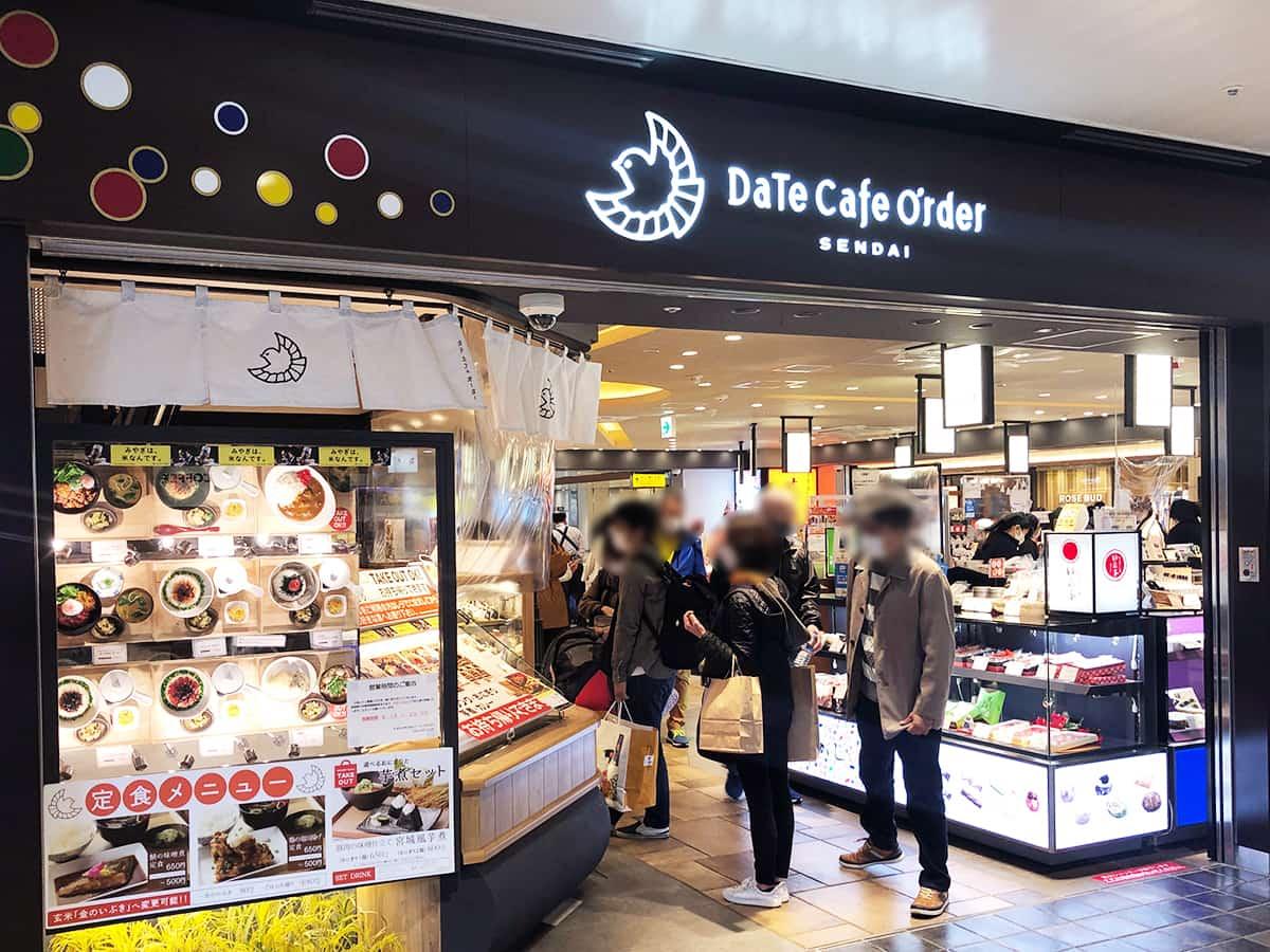 ダテ カフェ オーダー (Date Cafe Order)|外観