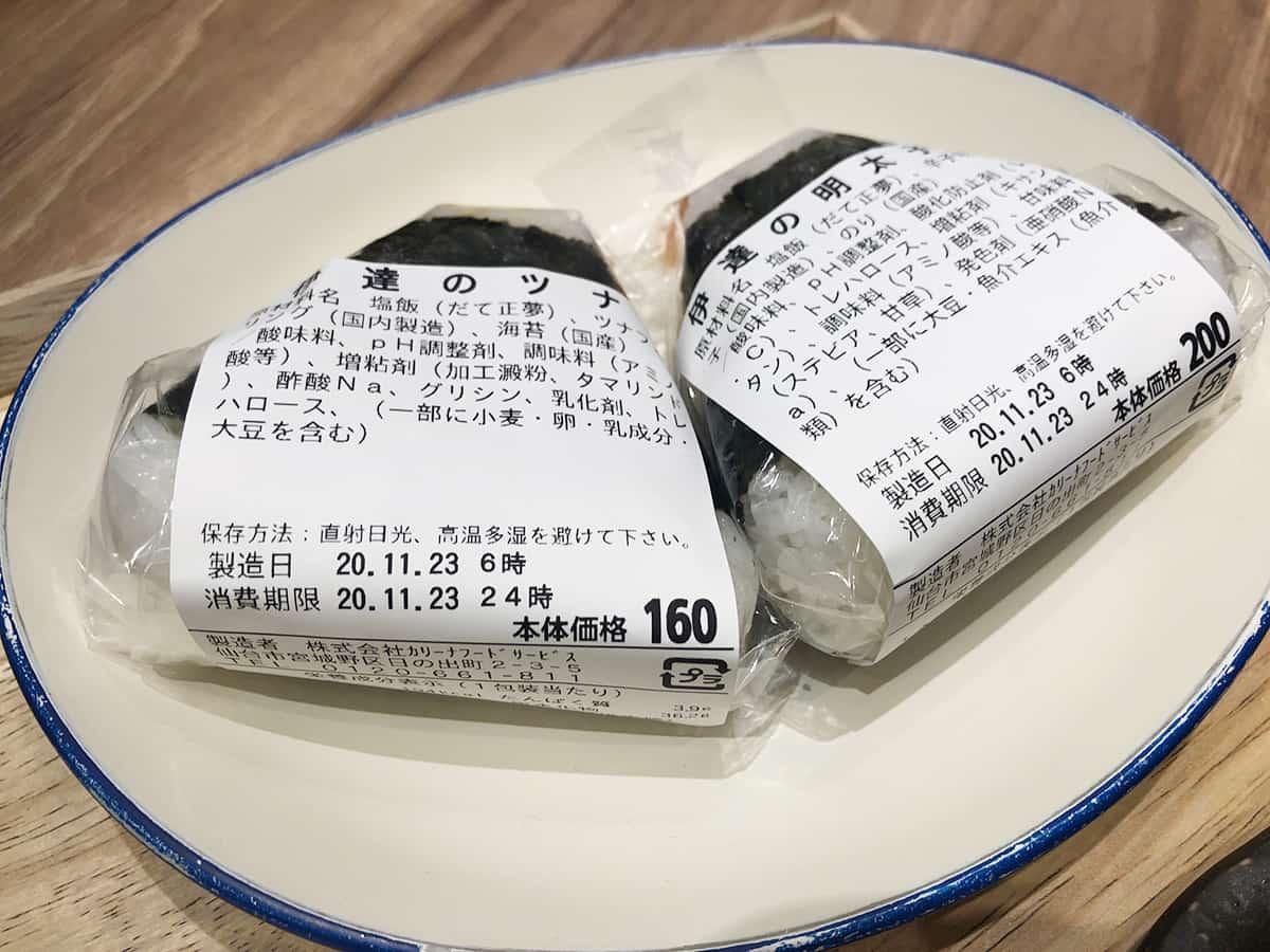 ダテ カフェ オーダー (Date Cafe Order)|おにぎり