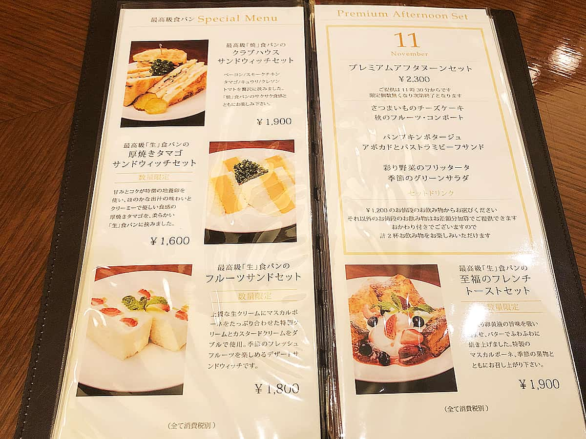 宮城 仙台 ホシヤマ珈琲店 アエル店 メニュー