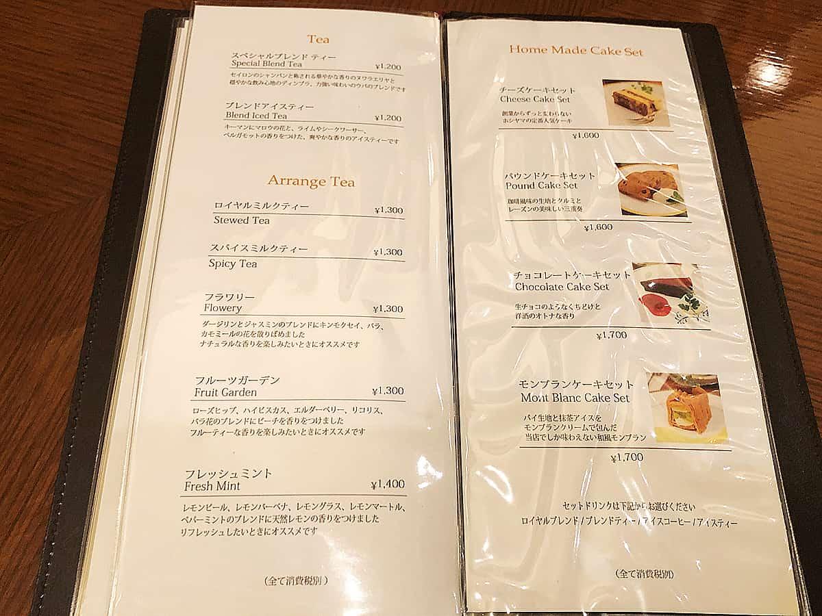 宮城 仙台 ホシヤマ珈琲店 アエル店|メニュー
