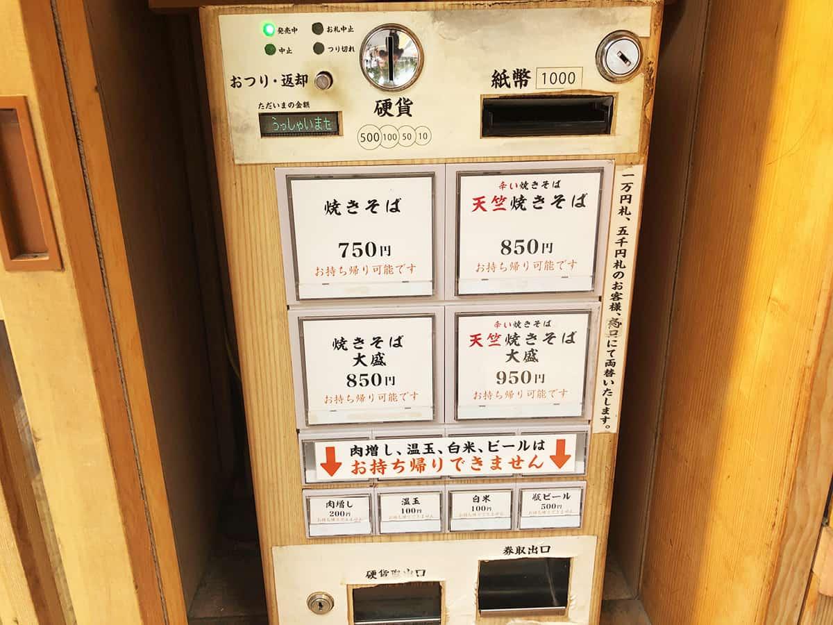 神奈川 川崎 焼きそば 伊藤|券売機