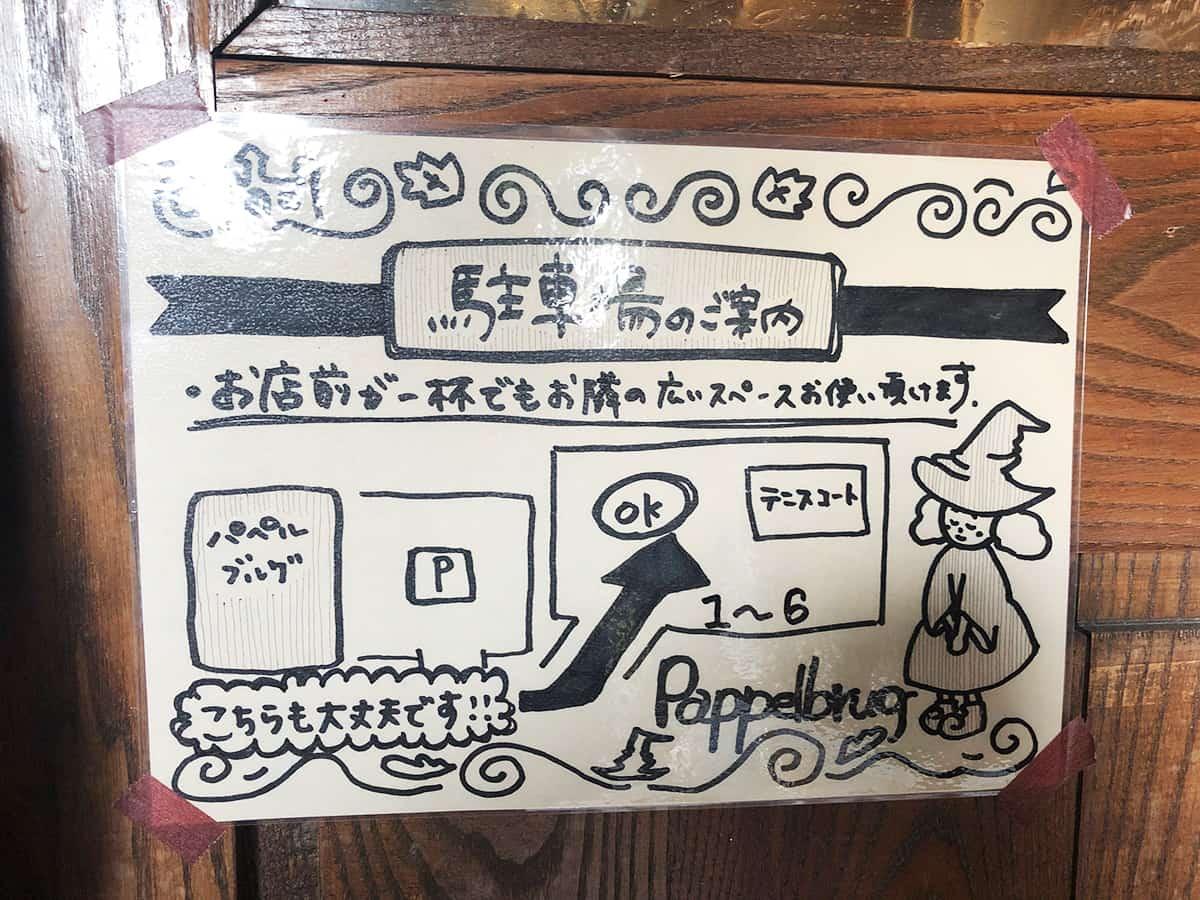 東京 八王子 パペルブルグ|駐車場