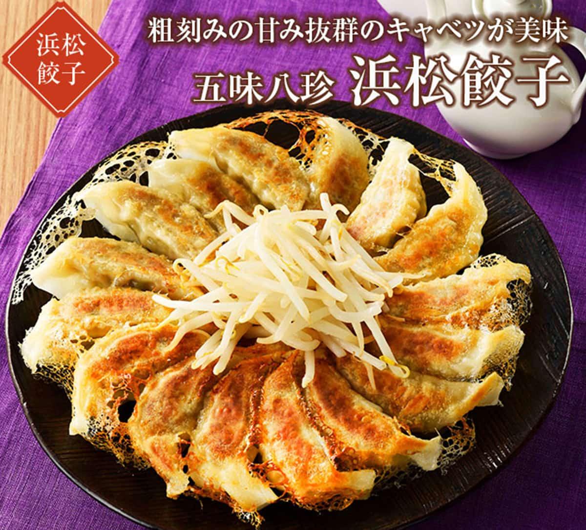 浜松餃子 五味八珍|餃子