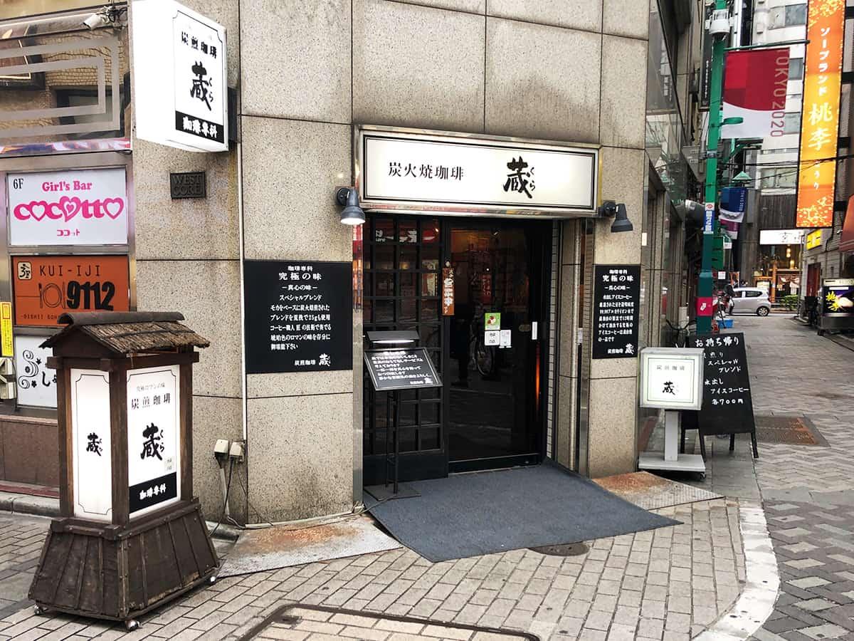東京 池袋 炭火焼珈琲 蔵|外観