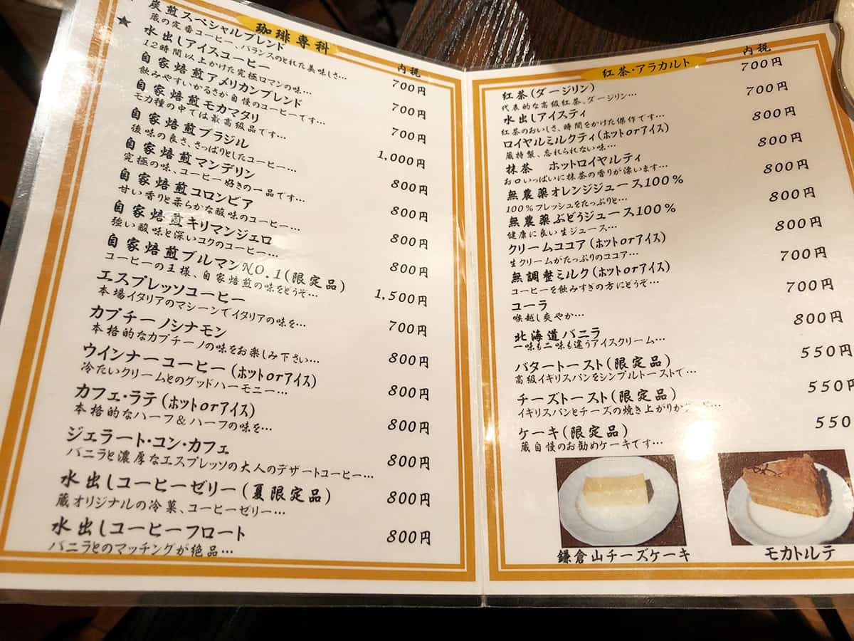 東京 池袋 炭火焼珈琲 蔵|メニュー