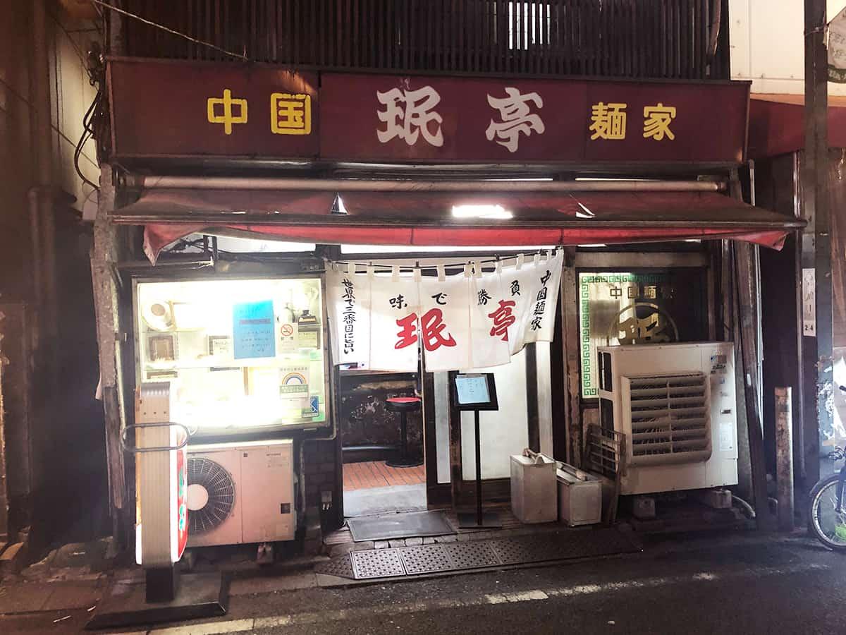 東京 下北沢 みん亭|外観