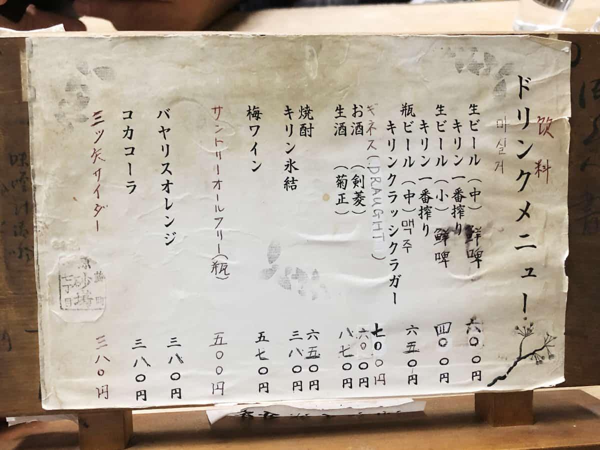 東京 三ノ輪 砂場総本家|メニュー