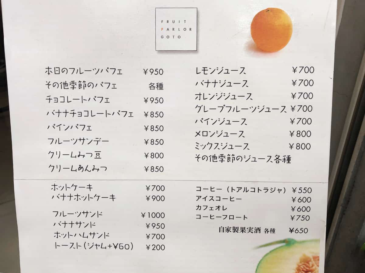 東京 浅草 フルーツパーラーゴトー|メニュー