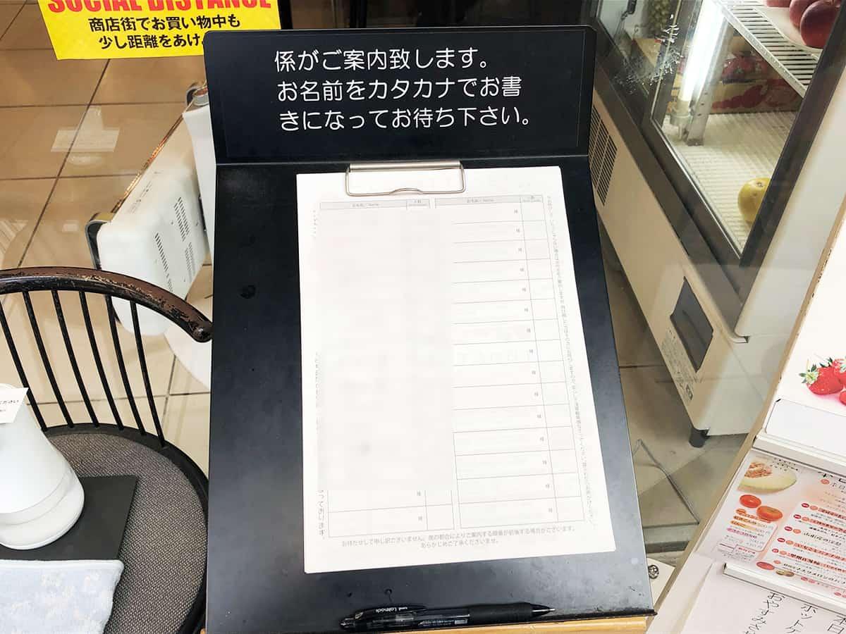 東京 浅草 フルーツパーラーゴトー|入店方法