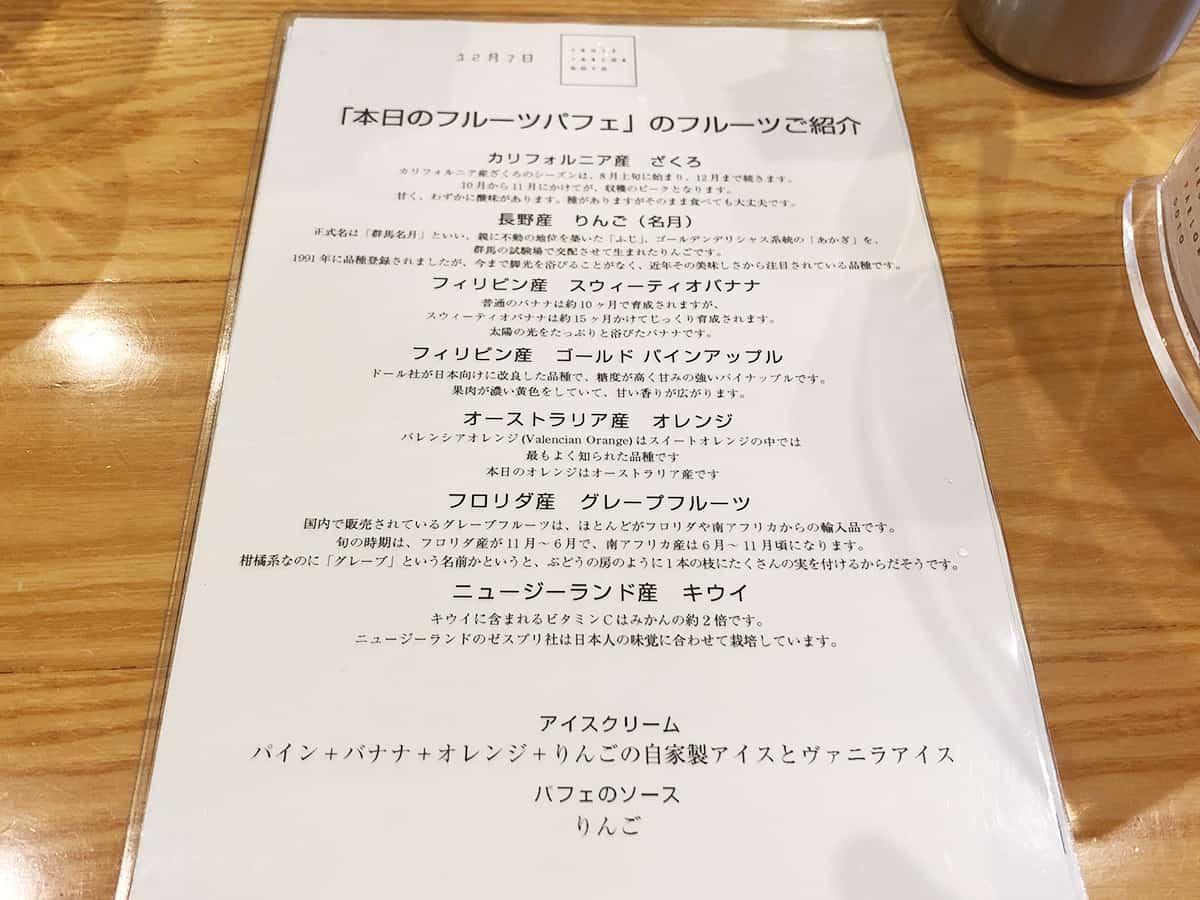 東京 浅草 フルーツパーラーゴトー|本日のフルーツパフェ