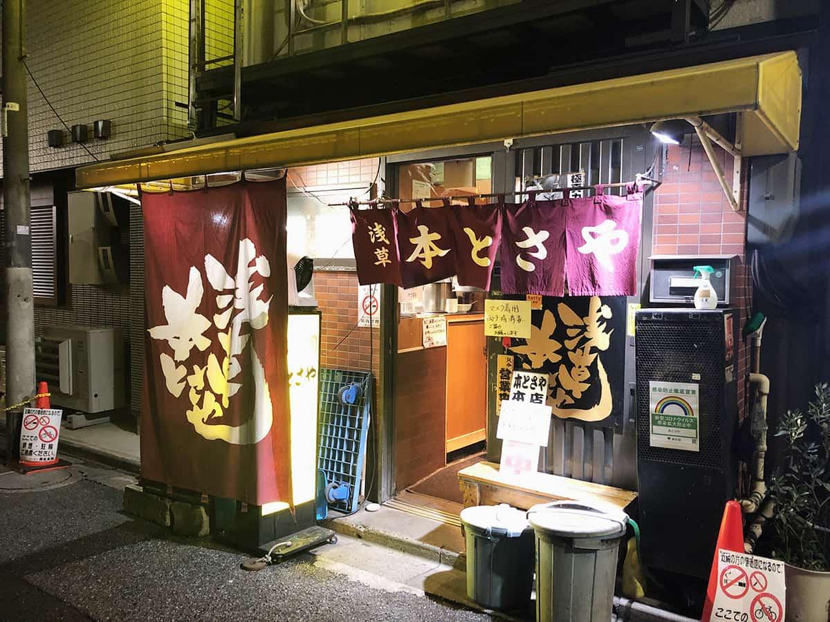 東京 浅草 本とさや|外観