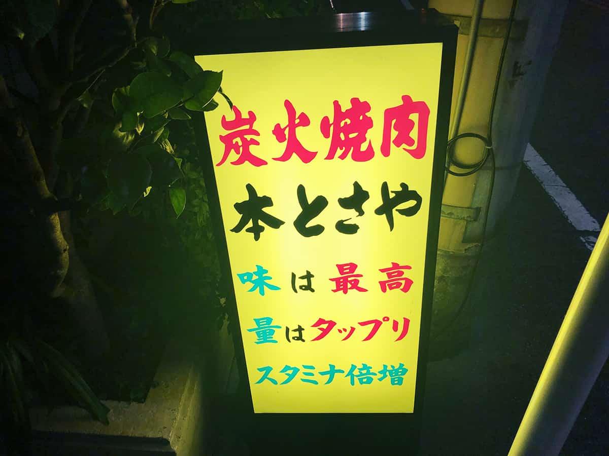 東京 浅草 本とさや|看板