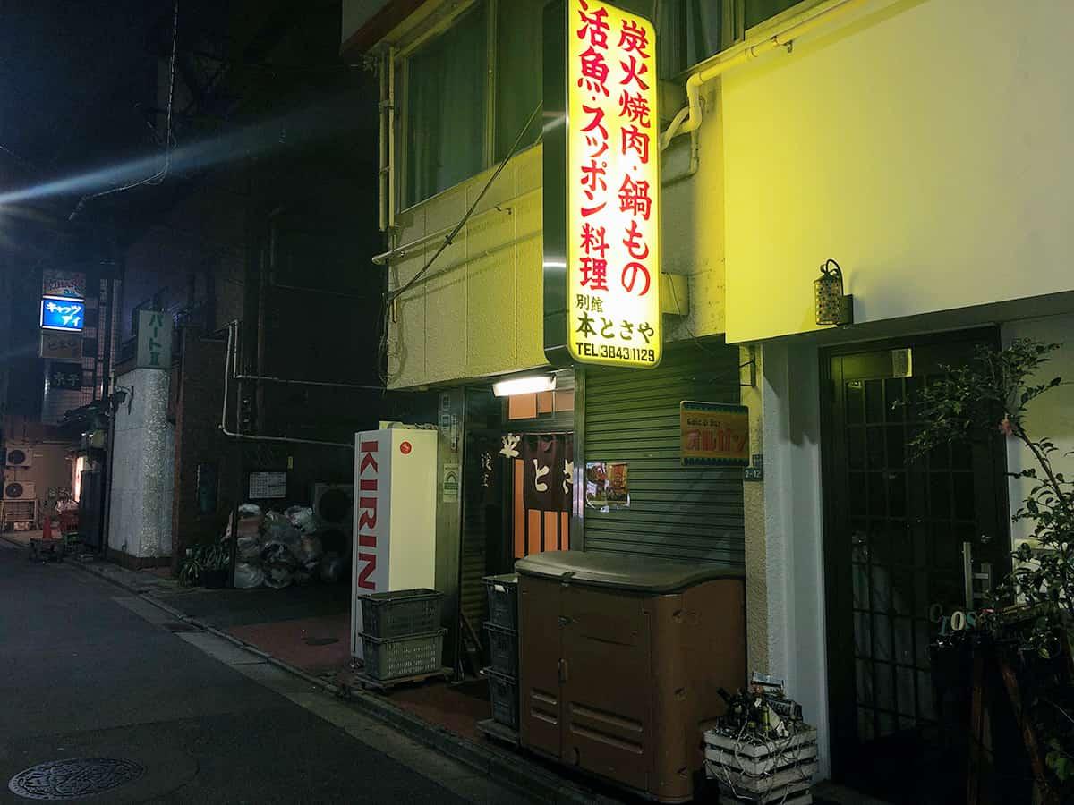 東京 浅草 本とさや|別館