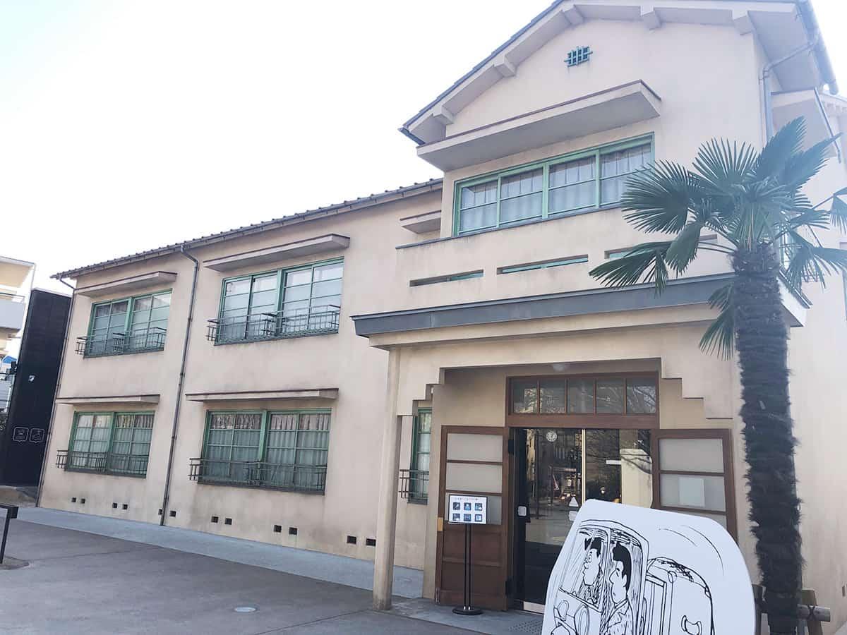東京 東長崎 松葉|豊島区立 トキワ荘マンガミュージアム