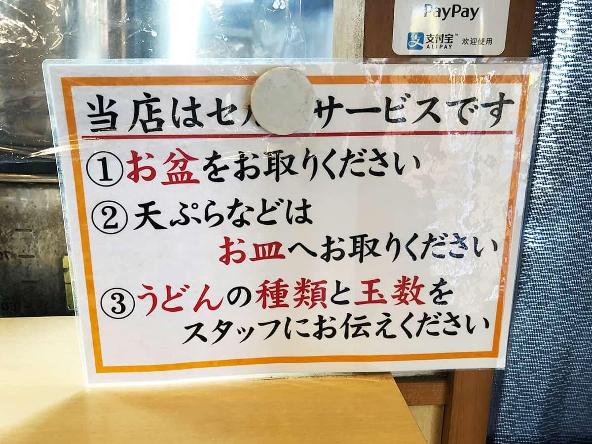 埼玉 上福岡 讃岐うどん 條辺 注文方法