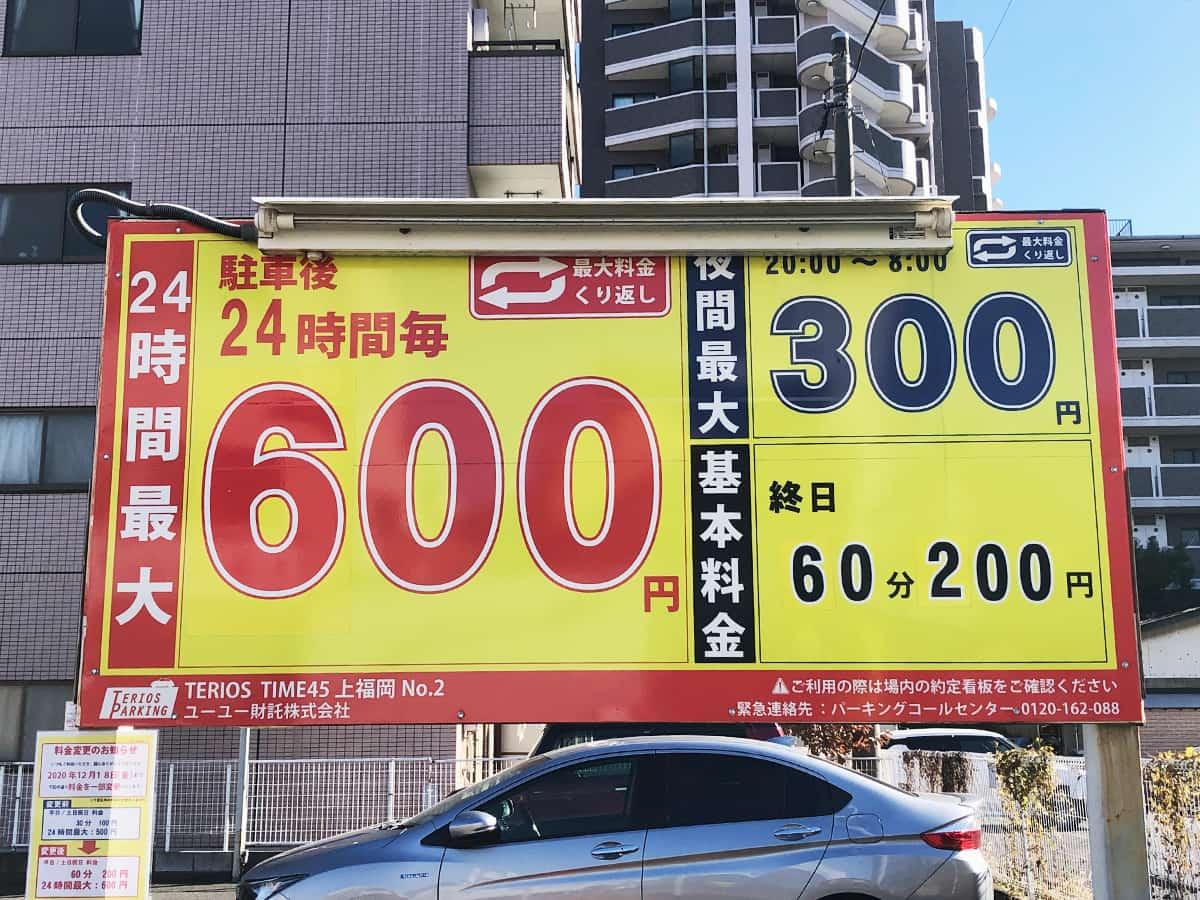 埼玉 上福岡 讃岐うどん 條辺 駐車場