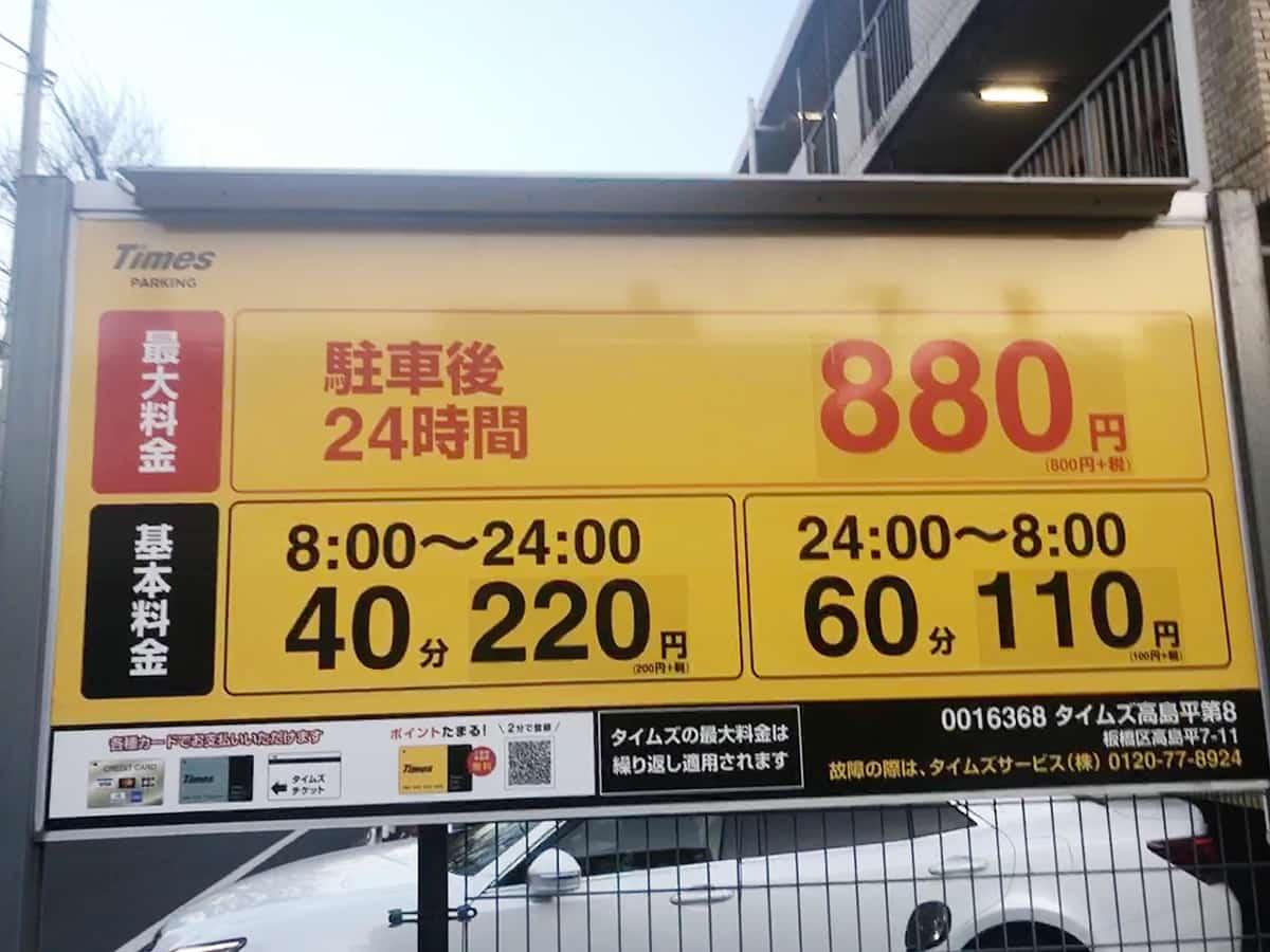 東京 高島平 あぺたいと 本店高島平店 コインパーキング