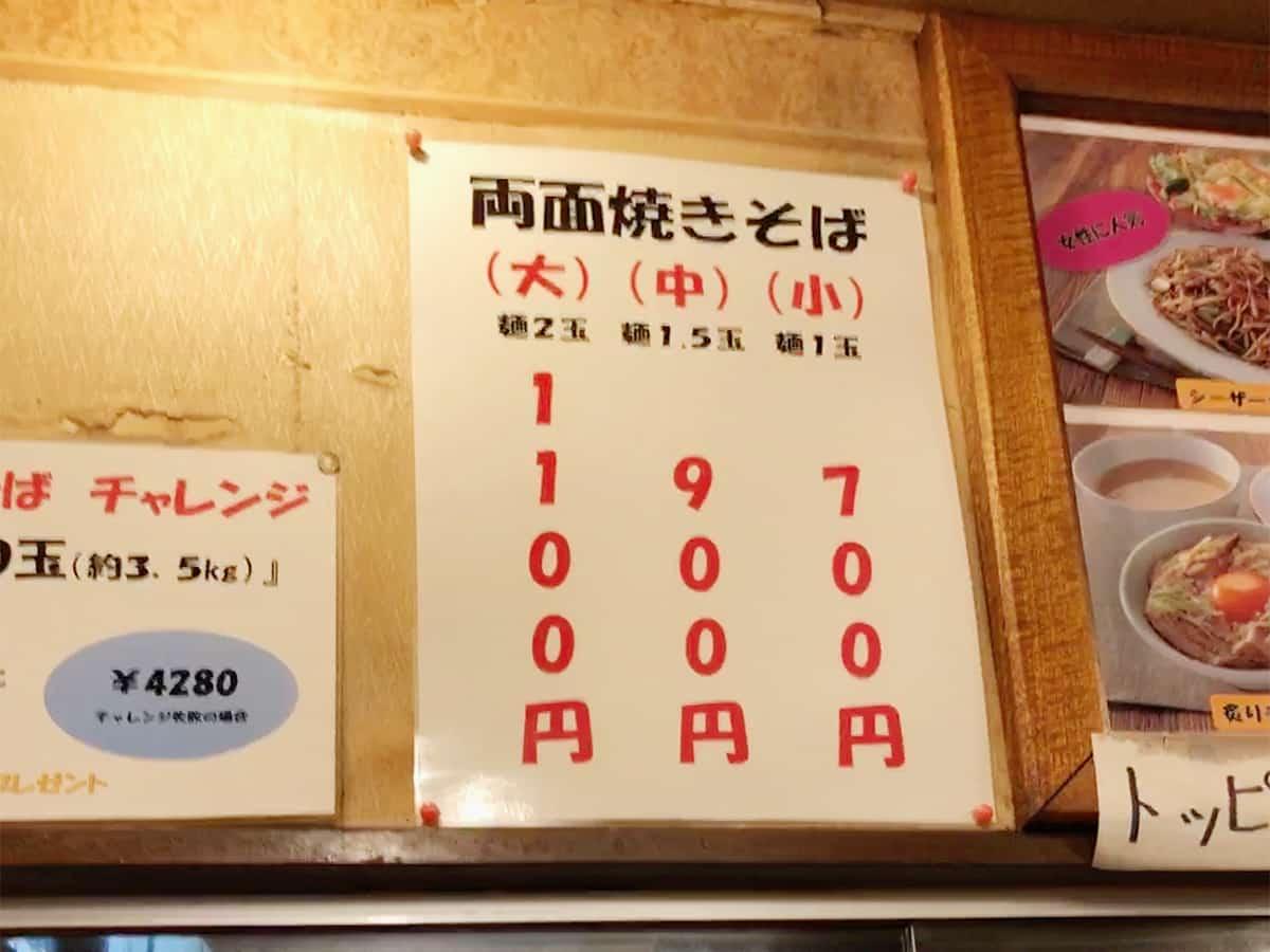 東京 高島平 あぺたいと 本店高島平店 メニュー