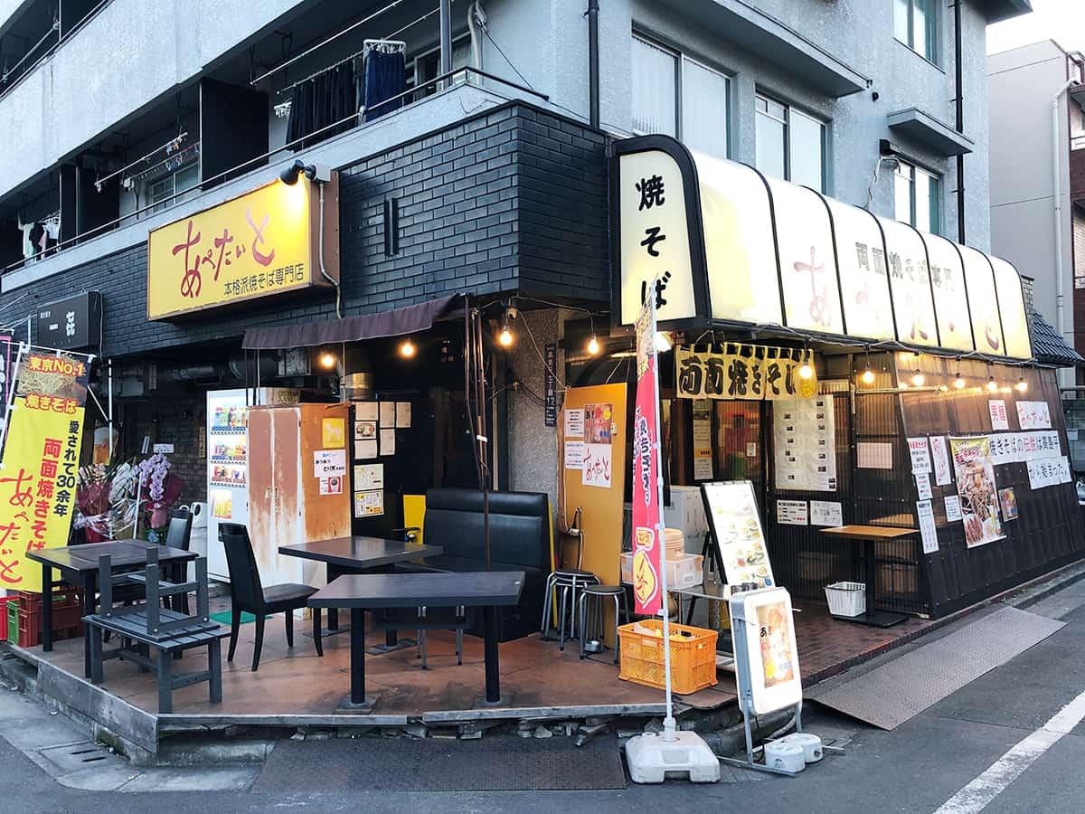 東京 高島平 あぺたいと 本店高島平店 外観