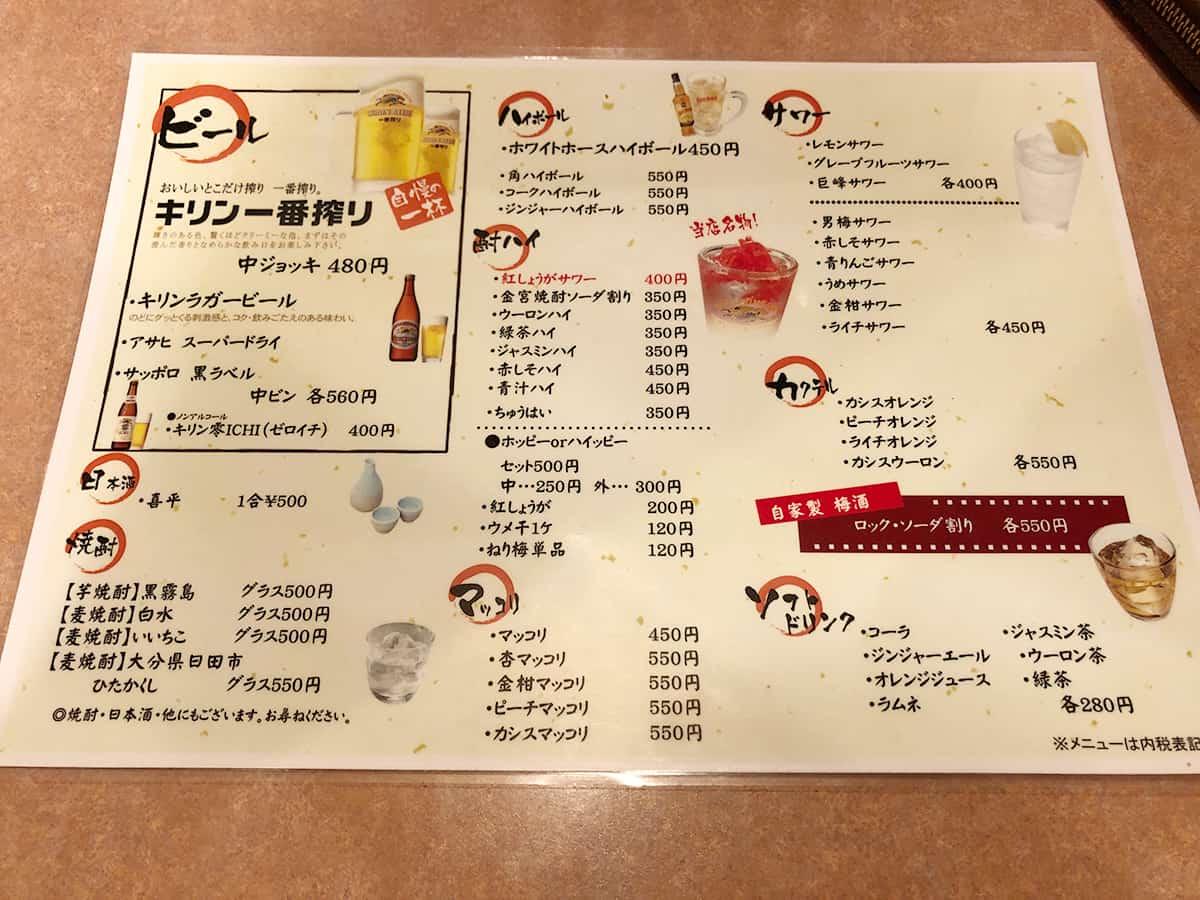 東京 高島平 あぺたいと 本店高島平店 ドリンクメニュー