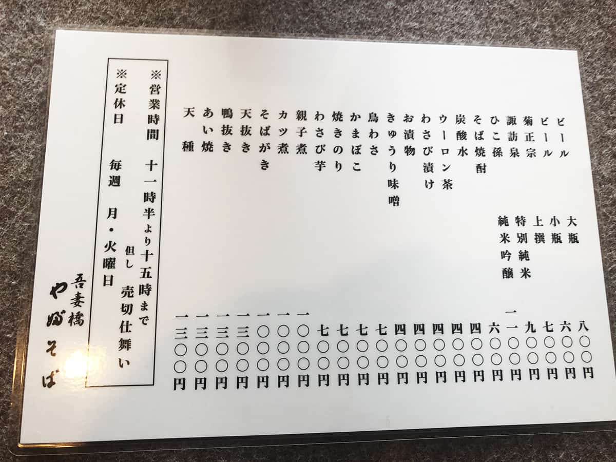 東京 浅草 吾妻橋 やぶそば|メニュー