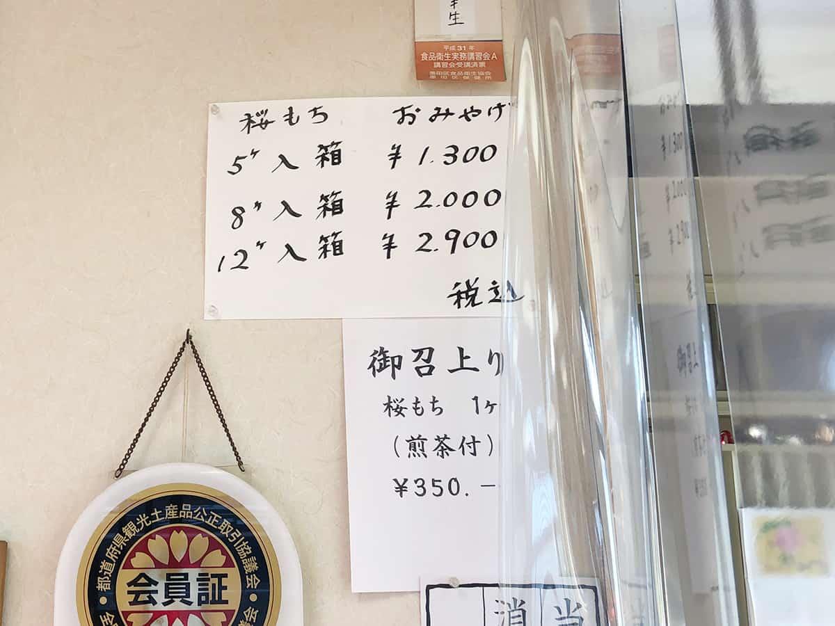0702 東京 向島 長命寺 桜もち メニュー