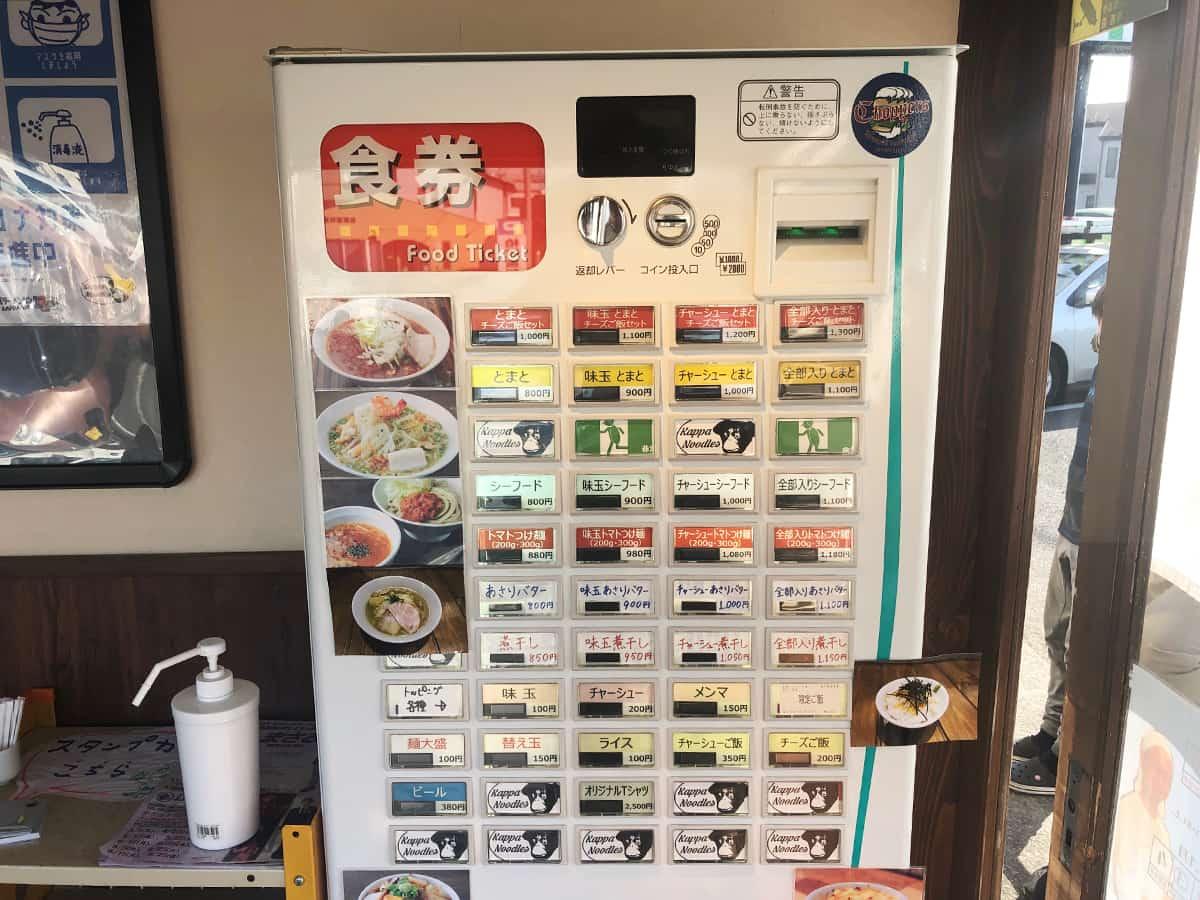 埼玉 狭山 カッパラーメンセンター|券売機