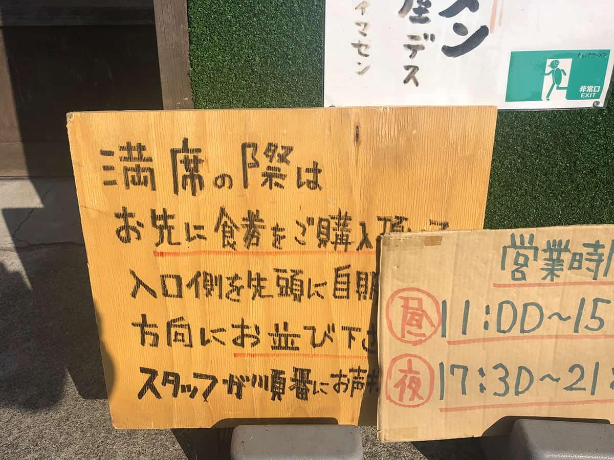 埼玉 狭山 カッパラーメンセンター|入店方法