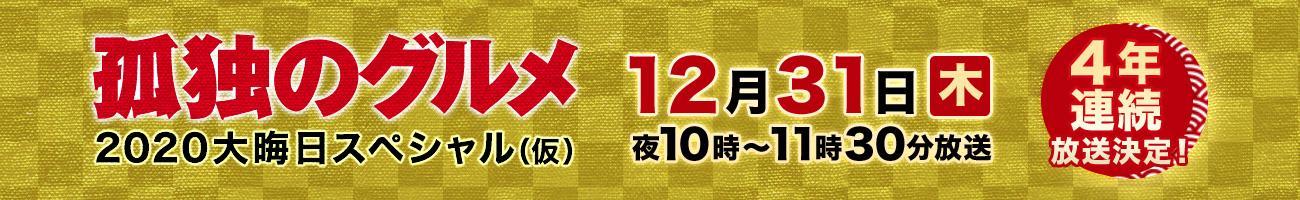 孤独の2020大晦日スペシャル