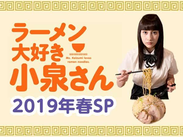 ラーメン大好き小泉さん(ドラマ)2019新春SP 登場店をご紹介!